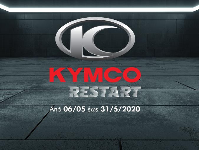 Kymco Restart: Επανεκκίνηση της αγοράς τώρα!