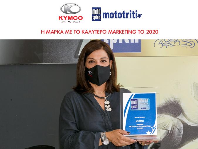 Στην Kymco το βραβείο «Η μάρκα με το καλύτερο Marketing το 2020»!